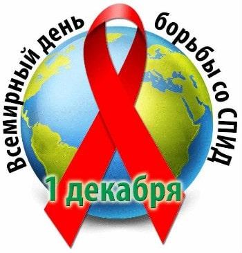 День Борьбы Со СПИДом 1 декабря 2018: картинки и открытки