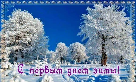 Картинки с Первым Днем Зимы 1 декабря 2018, открытки с поздравлениями, душевные пожелния