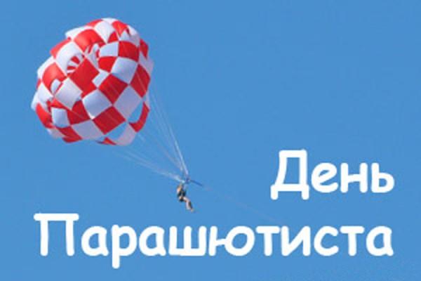 поздравления с днем рождения парашютисту в прозе