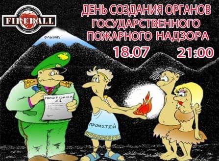 День пожарного надзора открытки, открытка