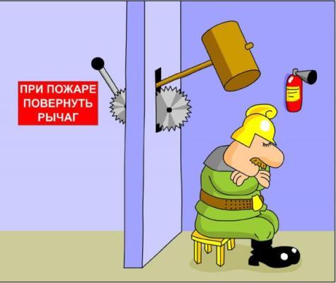 пожарный инспекция
