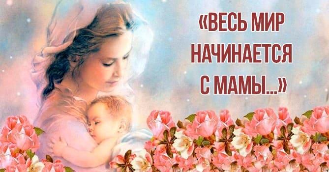 красивые пожелания маме