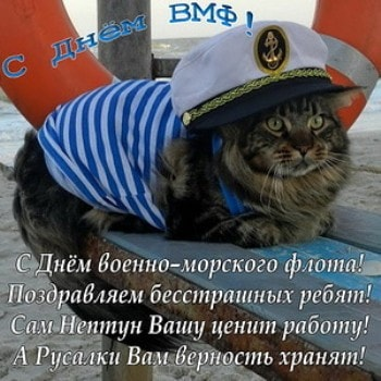 с днем вмф россии поздравление картинки