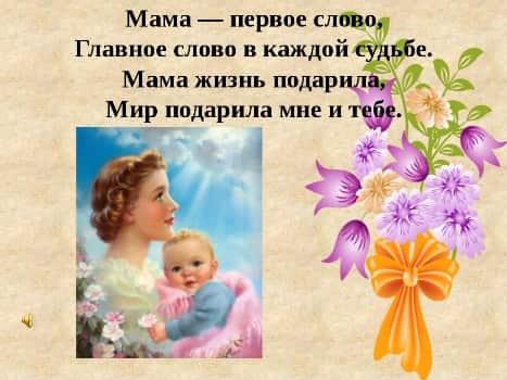 теплые пожелания маме