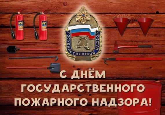 день органов государственного пожарного надзора