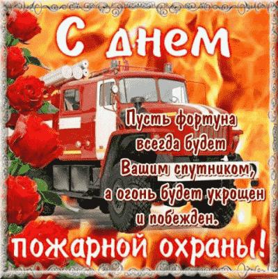 день пожарного надзора в россии