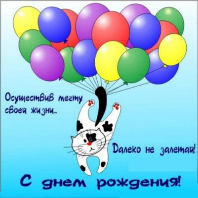 поздравление с днем рождения парашютисту прикол