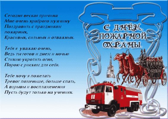 день пожарного надзора 2018
