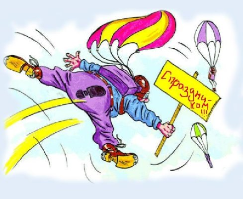 поздравление с днем рождения парашютисту
