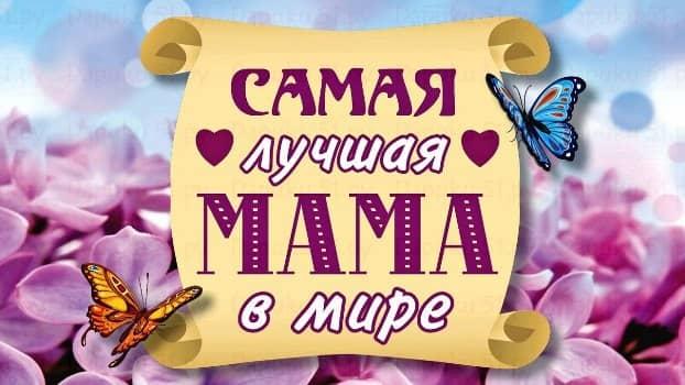 стихи день матери 5 лет