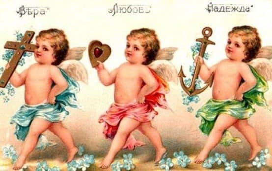 три ангела три сестры