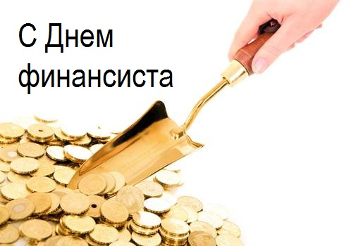поздравление главы администрации с днем финансиста