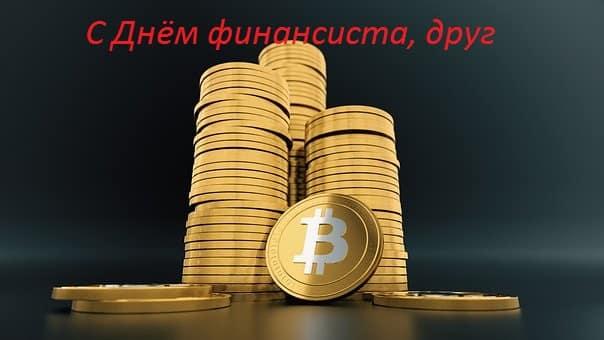 день финансиста прикольные