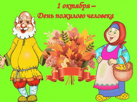 день пожилого человека официальное поздравление главы
