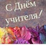 надписи с днем учителя