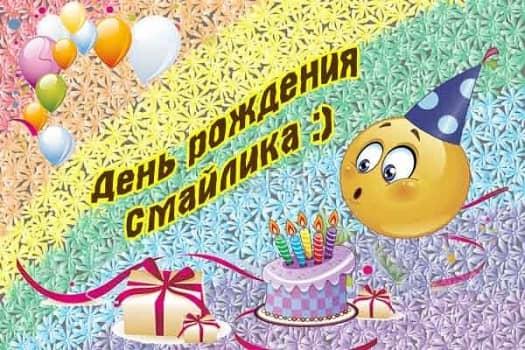 картинки на день рождения со смайликами