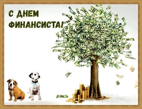 день финансиста москвы