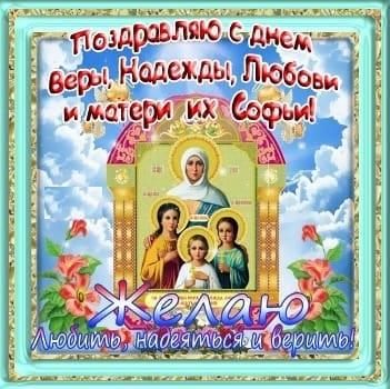 праздник вера надежда любовь мать софия