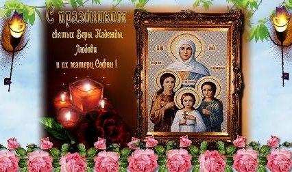 вера надежда любовь и мать софия
