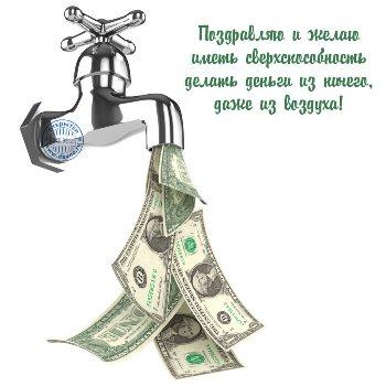 день военного финансиста