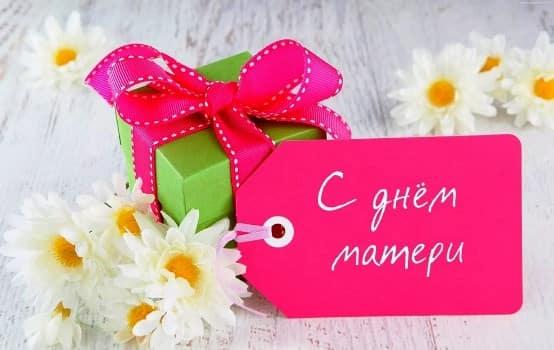 поздравления мамам на праздник