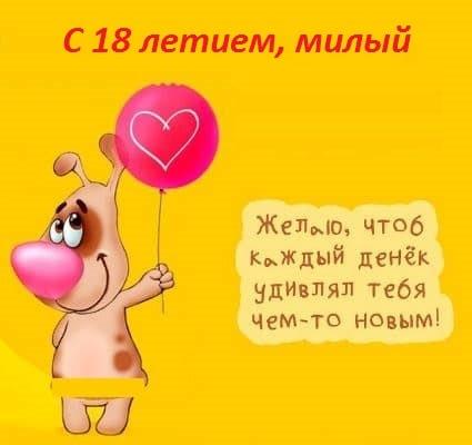 любимый с днем рождения