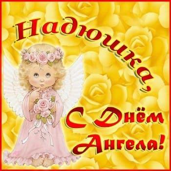 картинки с днем ангела для нади