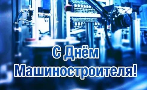 день машиностроителя лнр