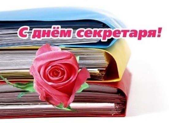 день секретаря поздравления картинки