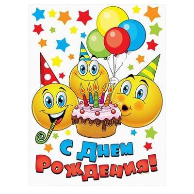 картинки на день рождения ребенку