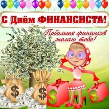 финансовый день