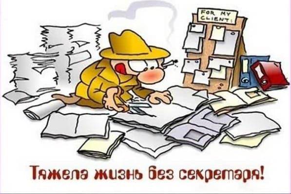 день секретаря открытки