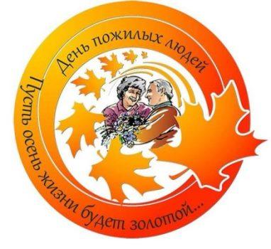 международный день пожилых людей поздравления