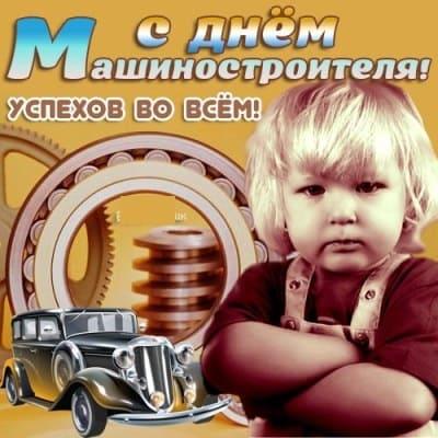 празднование дня машиностроителя