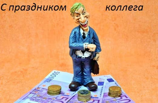 финансист поздравление
