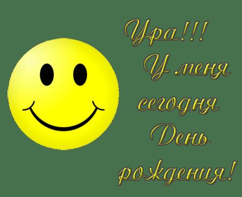 день смайлика в россии