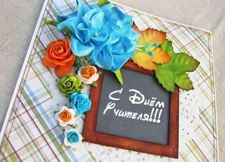 Изображение - Поздравление с днем учителя от ученика 2 класса den-uchitelya