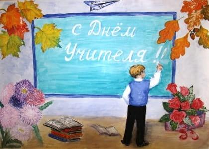 Изображение - Поздравление с днем учителя от ученика 2 класса s-dnem-uchitelya