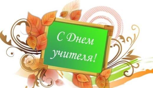 Изображение - Поздравление с днем учителя от ученика 2 класса scenki-na-den-uchitelya