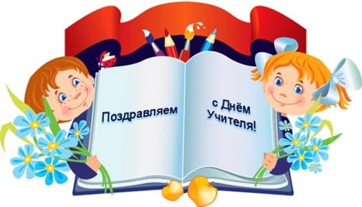 Изображение - Поздравление с днем учителя коллеге шуточное stihi-na-den-uchitelya