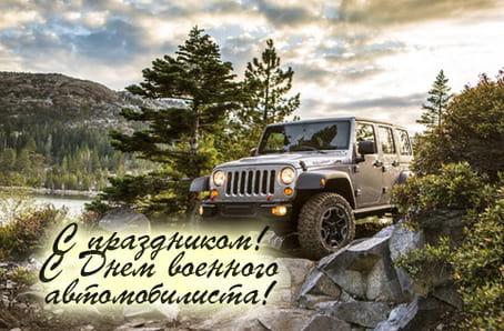 плакат день автомобилиста картинки