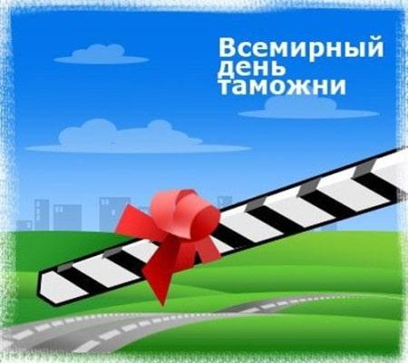 день таможенника российской федерации поздравления