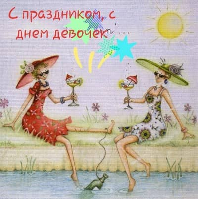 международный день девочек картинки поздравления