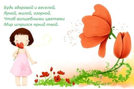 международный день девочек 11 октября