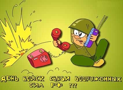 день военного связиста поздравления прикольные смс