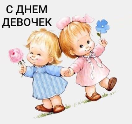 день девочек картинки с поздравлением