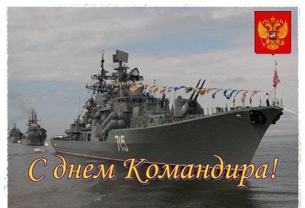 день командира корабля военно морского флота
