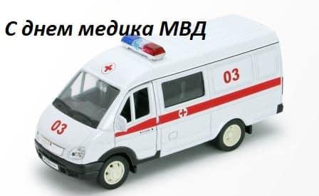 день медицинской службы мвд россии открытка