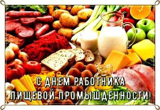 какого числа день пищевика в россии