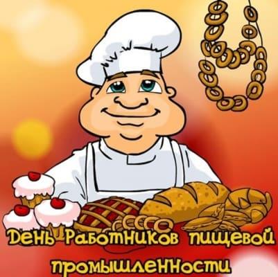 официальное поздравление день работника пищевой промышленности